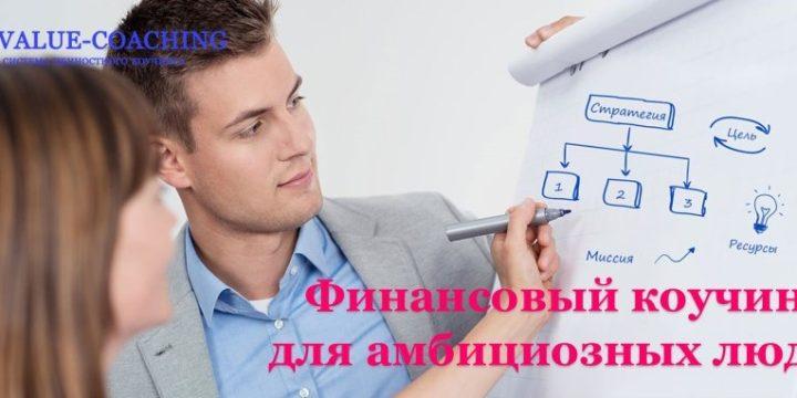 Финансовый коучинг для амбициозных людей
