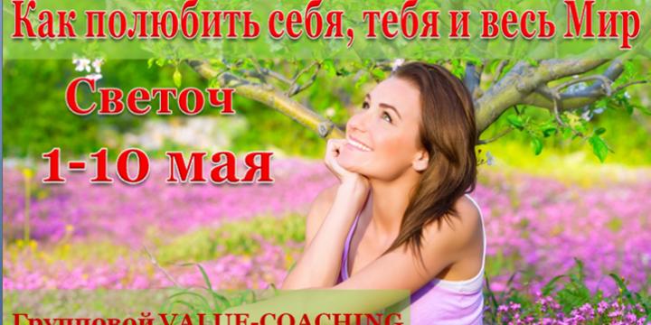 VALUE-COACHING «Как полюбить себя, тебя и весь мир» КРЫМ, СВЕТОЧ