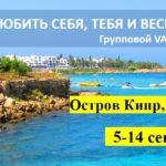 «Как полюбить себя, тебя и весь Мир» Остров Кипр, г. Лимассол